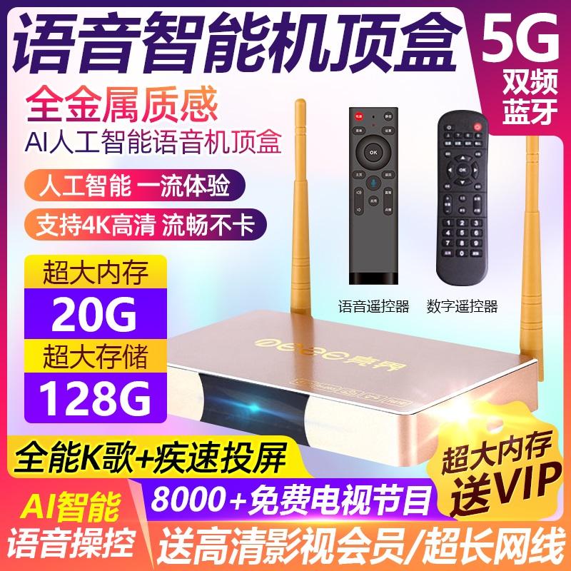 网络电视机顶盒高清家用全网通语音5G无线wifi智能电视盒子破解淘宝优惠券