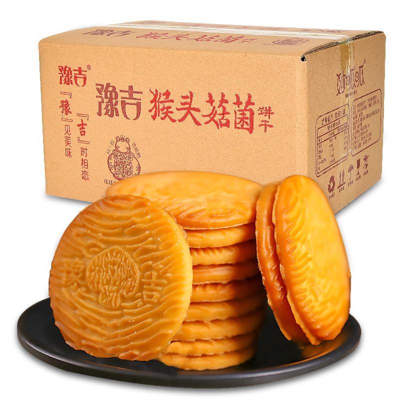 豫吉猴茸クッキー250 g猿頭菌姑クッキーグルメ全箱カジュアルおやつ