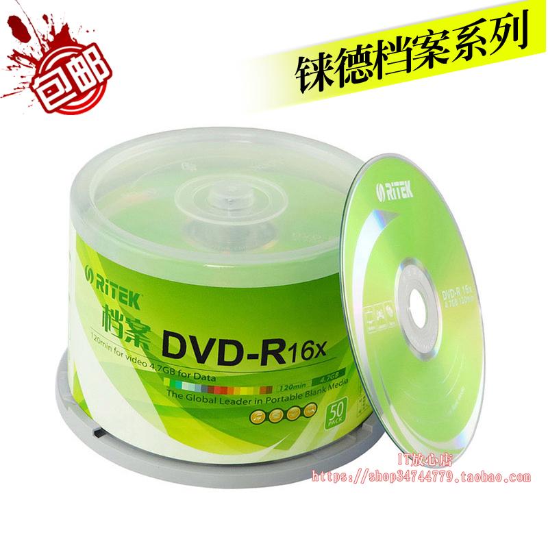 铼德光盘拉拉山dvd -r空白碟片刻录档案数据婚庆系统车载4.7g光盘
