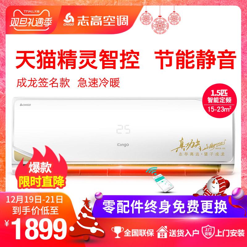 Chigo/志高 NEW-GD12CT9H3Y2大1.5匹冷暖智能壁挂式定频空调挂机