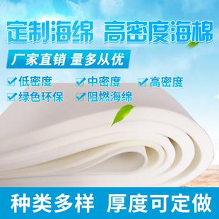 厂家直销 软包高密度海绵 中低包装床垫内衬包门背景床头薄海绵定