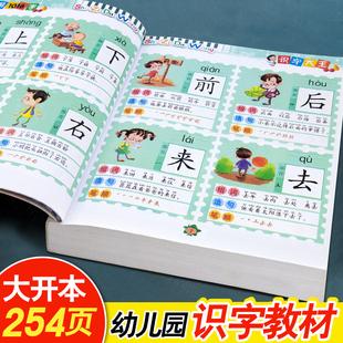儿童认字书幼儿园看图识字卡片1442字注音绘本2-3-4-6岁宝宝早教图片
