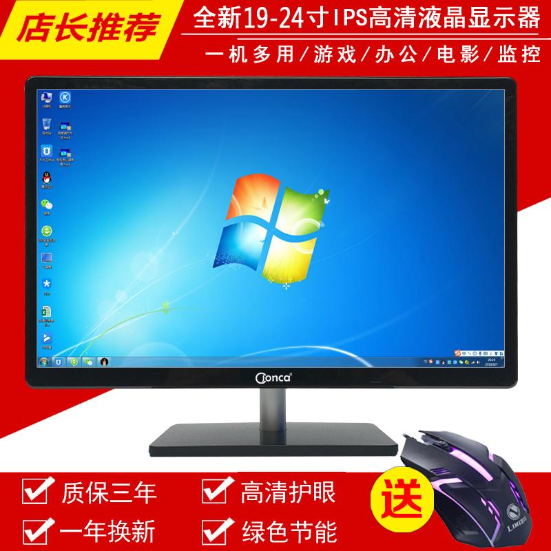 全新19英寸台式电脑显示器22/24寸高清HDMI液晶监控游戏ps4显示屏