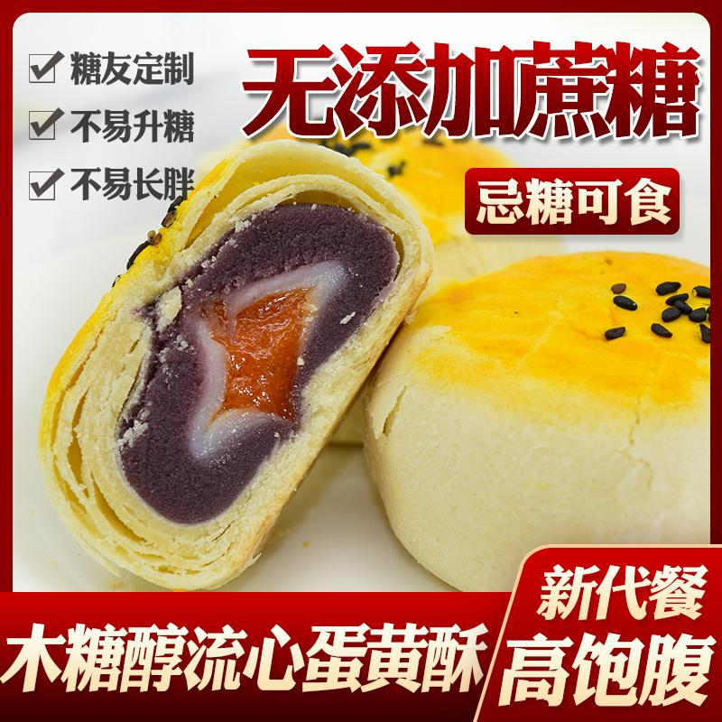 鑫康佳品木糖醇流心蛋黄酥咸蛋黄中老年蛋糕无糖食品店无蔗糖零食