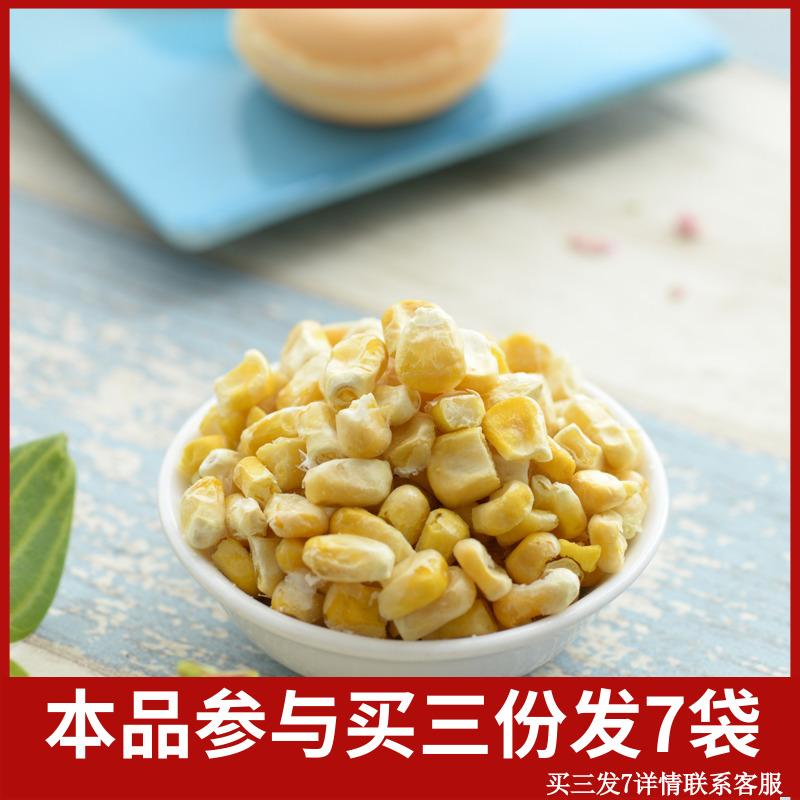 即食冻干玉米粒不加油糖香甜酥脆卡热量脂肪较低非油炸蔬菜