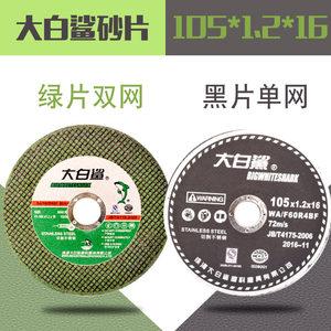 包邮大白鲨切割片 双网砂轮片105*1.2*16不锈钢专用100型磨锯片