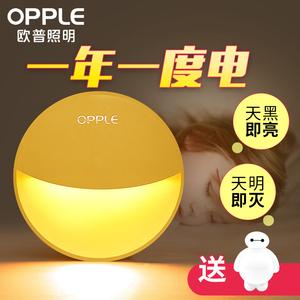 欧普小夜灯led插电光控感应梦幻迷你卧室节能睡眠婴儿喂奶床头灯