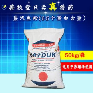 包邮秘鲁鱼粉65蛋白鸡鸭水产狐狸貂禽畜猪牛羊蒸汽鱼粉饲料添加剂