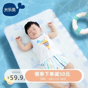 米乐鱼婴儿凉席新生儿凉垫儿童宝宝婴儿床幼儿园凉席冰丝透气夏季