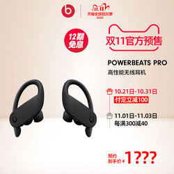 【分期免息】Beats POWERBEATS PRO 真无线 高性能运动蓝牙耳机