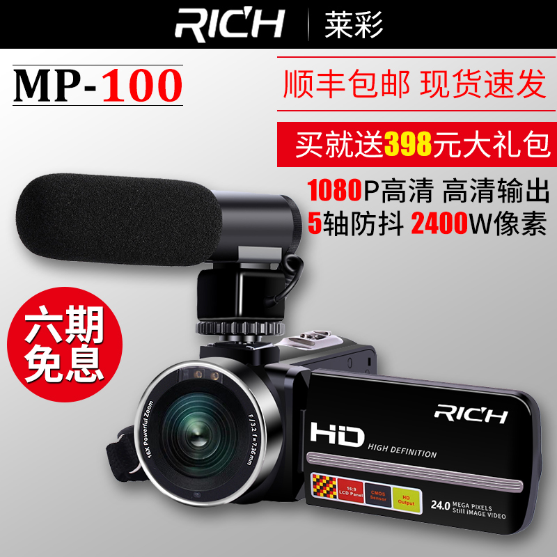 Rich / raffle MP100 high definition digital professional video camera DV family tourism wedding camera