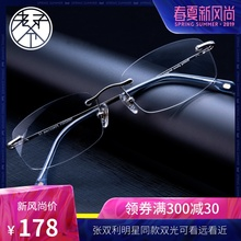 The old reading glasses; male and female distance light and comfortable Gao Qingchao smart zoom LaoGuang old man reading glasses