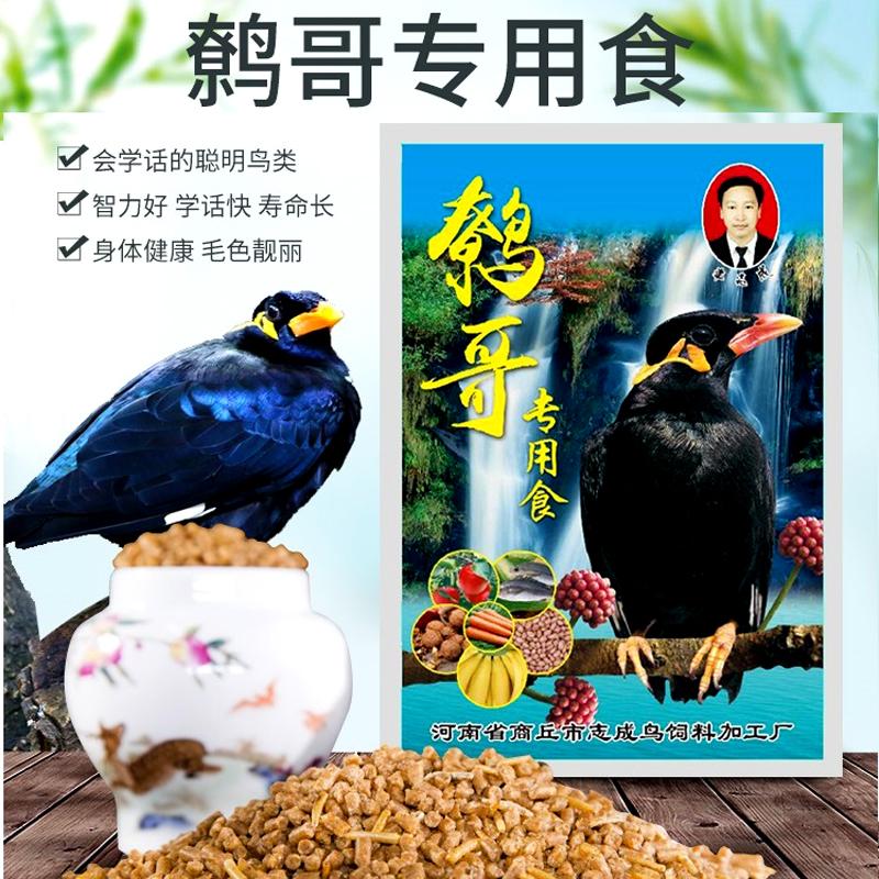 李氏鸟食鹩哥鸟专用食饲料【拍1袋 发5袋 】营养补钙混合宠物鸟粮