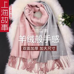 上海故事轻薄仿羊绒围巾女士冬季高端百搭春秋薄款办公室披肩女秋