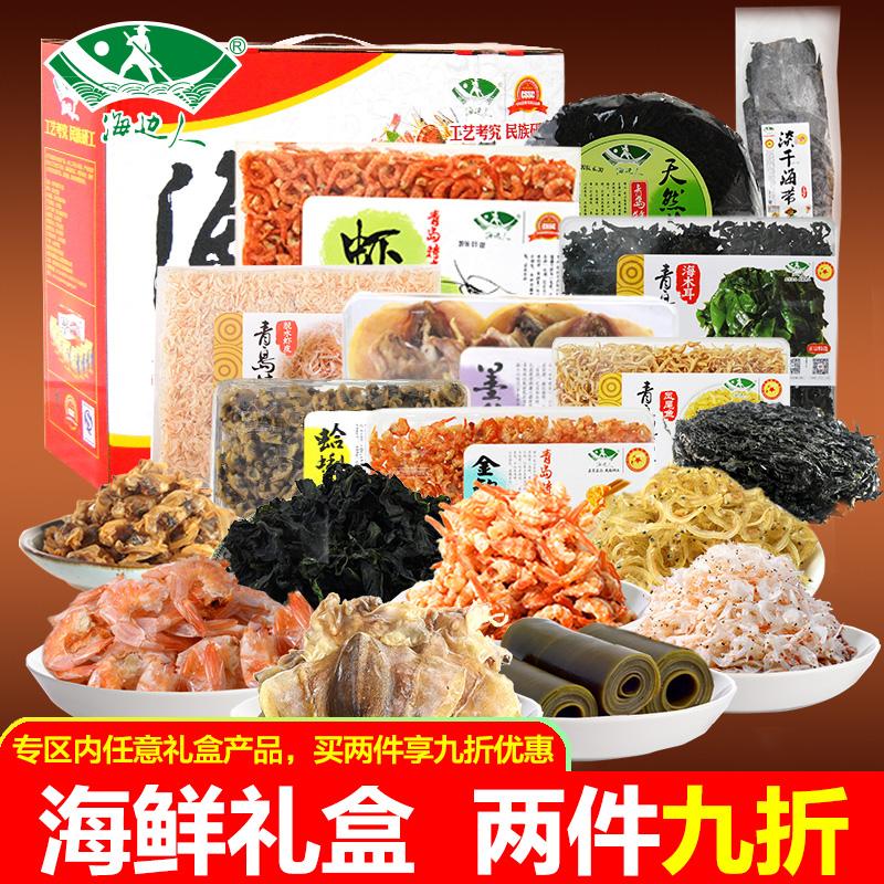 海边人青岛特产海鲜干货组合大礼包海产品礼盒2308g虾皮海米虾米 - 封面