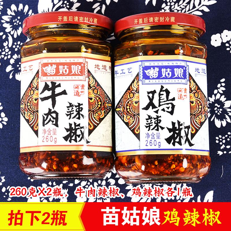 拍下2瓶/贵州特产苗姑娘牛肉油辣椒酱鸡辣椒260克x2