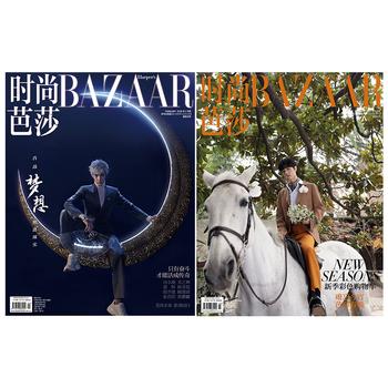 预售时尚芭莎2020年2期期刊杂志