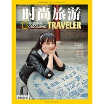 預售時尚旅游雜志2020年5期封面鄭爽期刊雜志