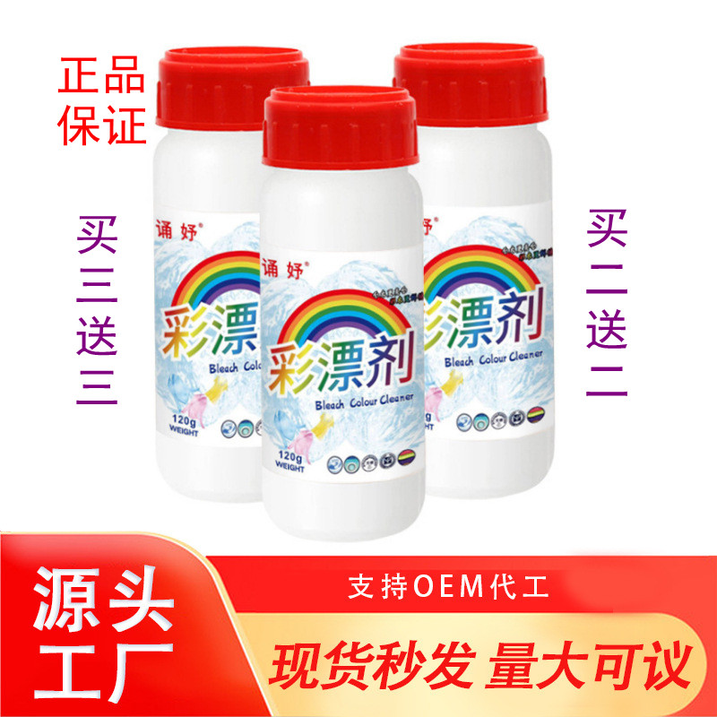 Buy 2, send 2 oxygen color bleach for clothes color bleach powder, remove mildew, bleach agent, remove stains and whiten strong detergent