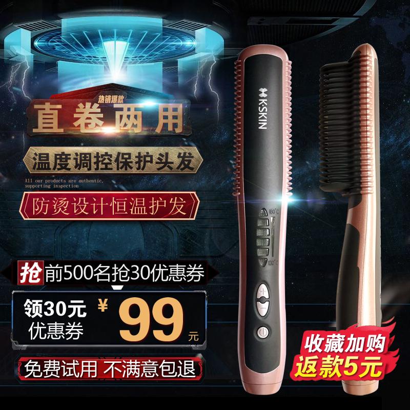 金稻直发梳直卷两用不伤发卷发器负离子护发夹板家用一梳直发器