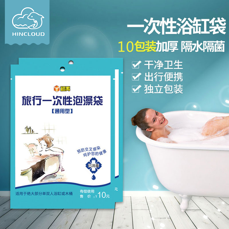 Большой одноразовые ванна крышка пузырь ванна мешок ванна мембрана пластиковый мешок отели гость дом из разница путешествие путешествие статьи