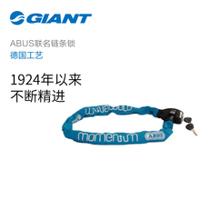 Giant abus jointly locks bicycle mountain bike anti-theft chain lock bicycle lock