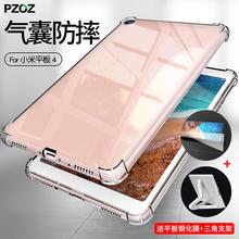 创意10超薄lte外壳透明PZOZ后壳配件外套四 秘小米平板4保护套4plus电脑mipad4硅胶软防摔壳子8寸全包10.1个性
