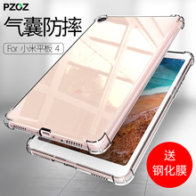 Millet Plate 4 Protective Shell 4plus Computer Mipad 4 Silica Gel Soft Rubber Shell 8 inch Full Pack 10.1 Sex Creative 10 Ultra-thin LTE Shell Transparent Original Back Shell Fittings Coat 4