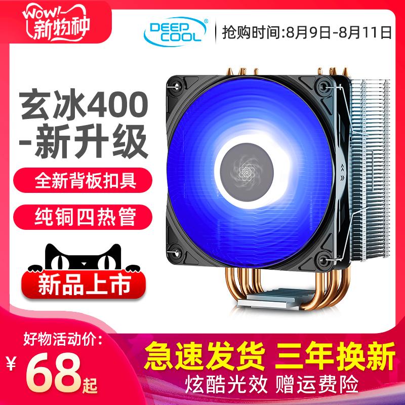 九州风神玄冰400 CPU散热器台式机电脑主机风扇amd散热器am4雪豹1151