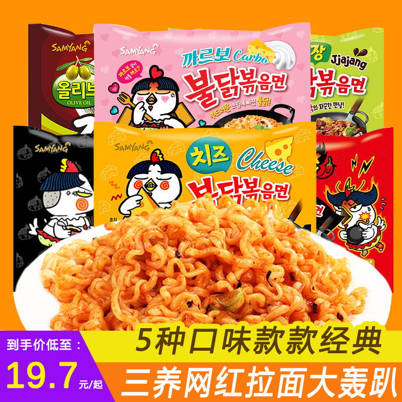 韩国进口sanyang三养超辣火鸡面140g 拌面变态辣双倍奶油芝士味图片