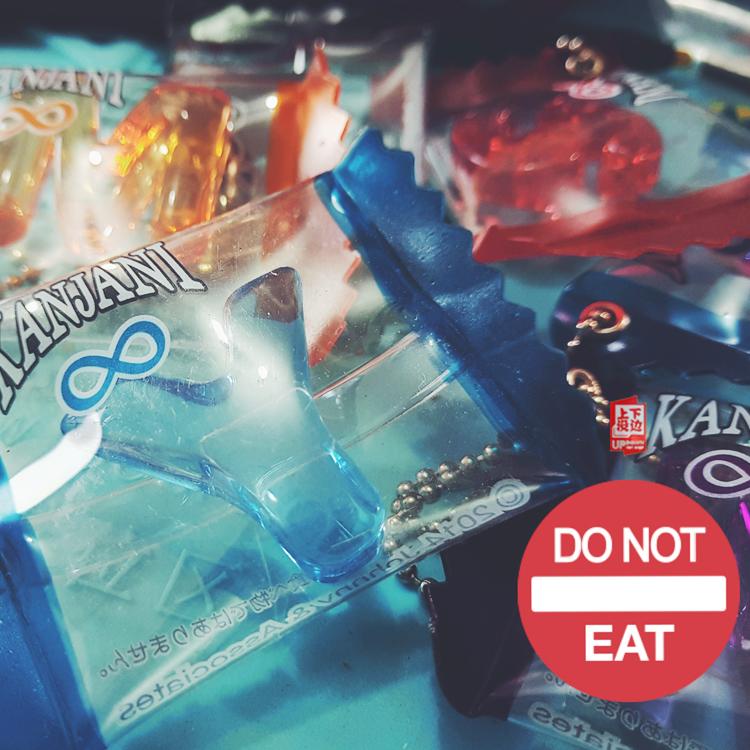关八kanjani∞日本食玩扭蛋 可爱字母胶皮糖装饰挂件外贸散货玩具