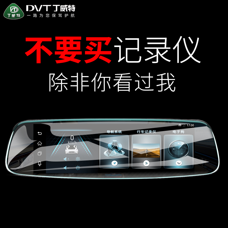 Dingwitt Traffic Recorder New Type Vehicle-mounted Wireless Front and Back Dual Recording High Definition Night Vision Reversing Images
