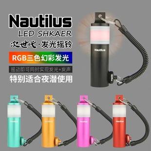 夜潜神器 发光摇铃 Nautilus 潜水震动发光LED 替代水下叮叮棒