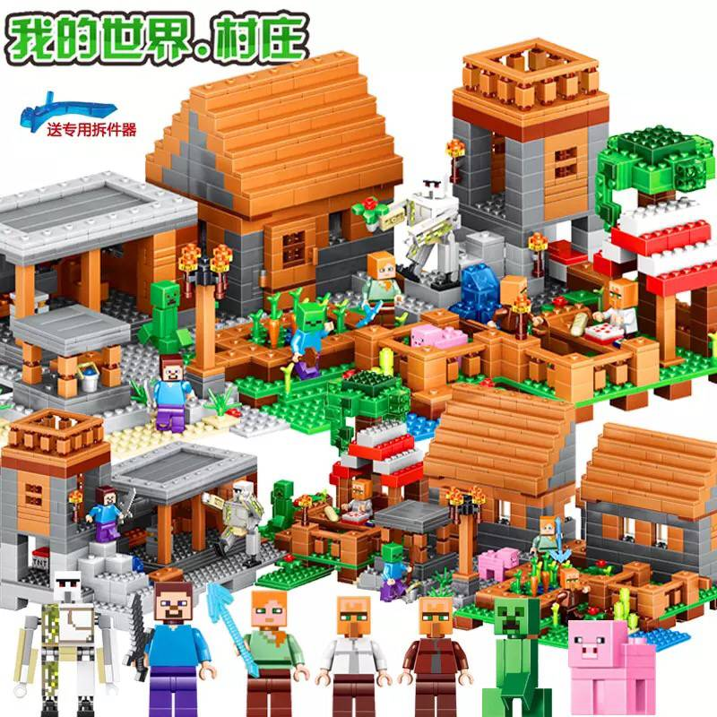 我的世界乐高积木宝宝小孩子益智拼装拼图儿童玩具男女孩积木玩具11-24新券