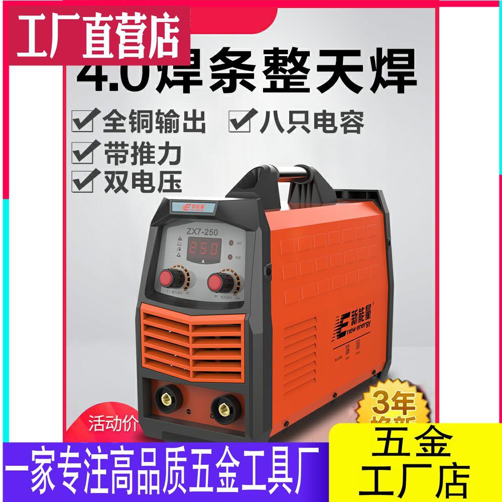 11-17新券小型电焊机巴掌大便携式最小的电爆机220v电子焊机zx7一200家用焯