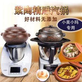 小美玛捷斯料理机跳刀紫陶精雕黑陶荷花汽锅搭配TM5TM6气锅鸡