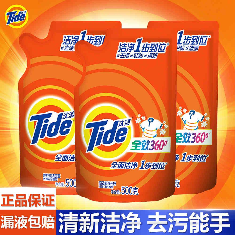 汰�n洗衣液全效360度�����雅百合香型500gx3有效去除污�n不��手