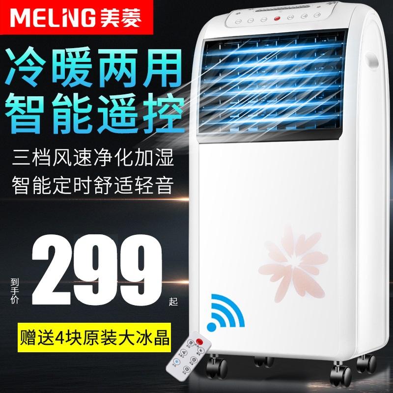 (用1元券)美菱遥控空调扇冷暖两用冷暖风扇冷风机冷气扇黑色白色小空调静音