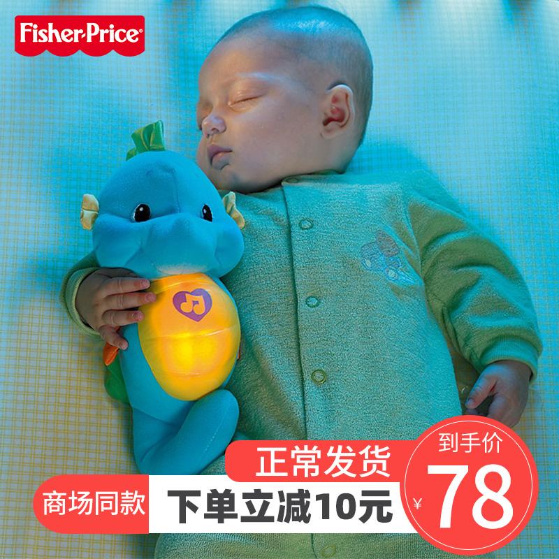 费雪声光安抚小海马 新生儿3-6个月宝宝早教音乐哄睡胎教婴儿玩具