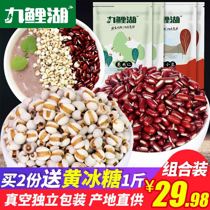 九鲤湖 小薏米赤小豆组合2000g 红豆薏米粥 五谷杂粮粥薏仁米赤豆