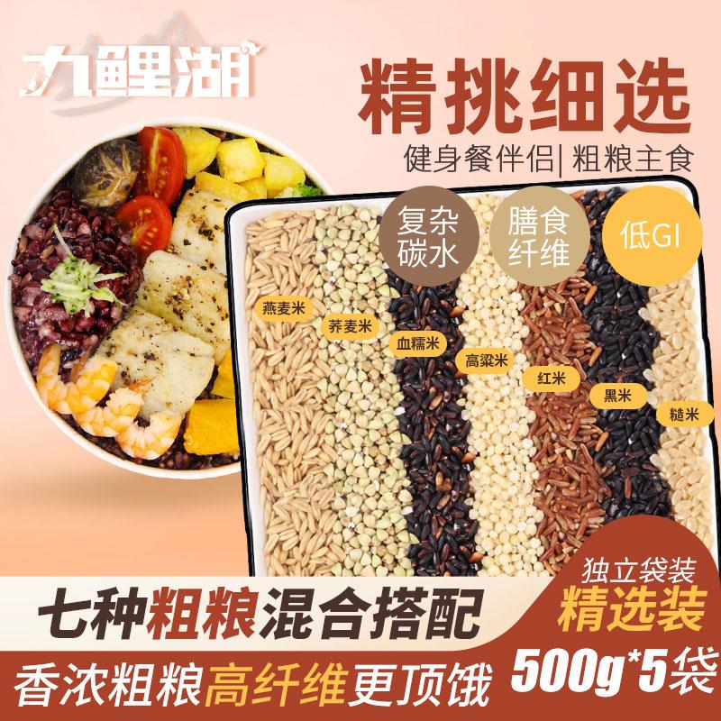 七色糙米5斤杂粮饭胚芽糙米红米黑米燕麦米荞麦高粱粗粮健身大米