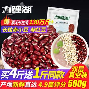 买4送1九鲤湖农家长粒红豆赤小豆