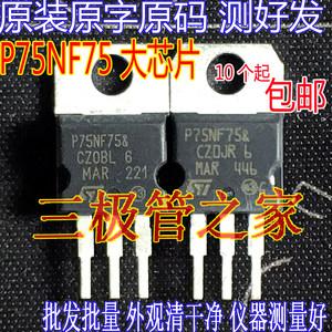 原装进口拆机原字 STP75NF75 P75NF75 75NF75 大芯片 场效应管