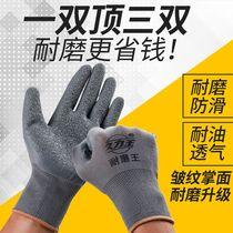 發泡半浸膠耐磨防滑柔軟透氣機械防護工作勞保手套L598包郵星宇