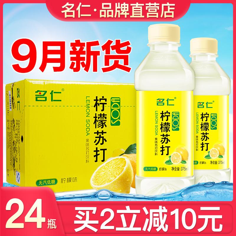 名仁柠檬味苏打水批发无汽*柠檬水10月19日最新优惠