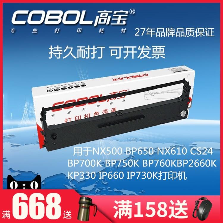 高宝色带架 用于STAR 实达 NX500 510 BP650K CS24 BP700 BP750K 打印机色带架含色带芯