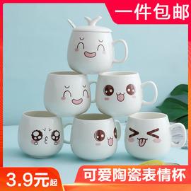 TJ陶瓷带盖子勺子马克杯卡通可爱杯子咖啡牛奶杯情侣水杯女学生