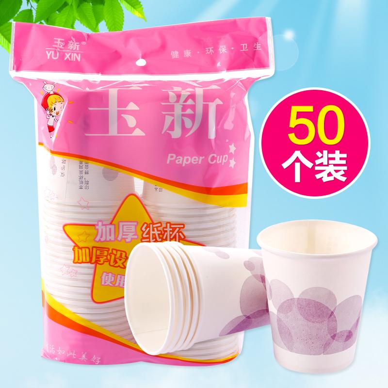 50个装 一次性彩色纸杯子家用环保加厚冷热水杯结婚商务办公纸杯