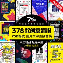 背景素材h5分層源文促銷活動件平面設計PSD海報模版DM單頁宣傳