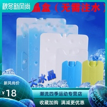 Refrigerated ice box, blue ice brick, ice plate, ice row, ice crystal box, ice bag, food preservation, cold chain transportation, back milk